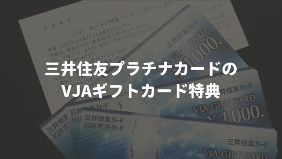 三井住友プラチナカードのVJAギフトカード特典と還元率