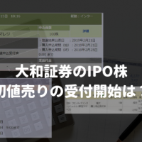 大和証券のIPO初値売り注文の受付開始時間
