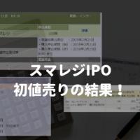 スマレジのIPO当選! (2)