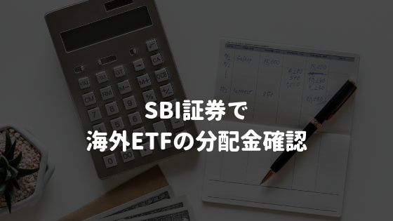 SBI証券で 海外ETFの分配金確認