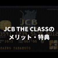 JCB THE CLASS(ザ・クラス)のメリット