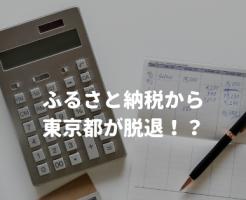 ふるさと納税から 東京都が脱退!?