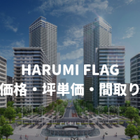 HARUMI FLAG