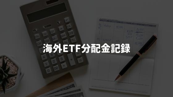海外ETF分配金の記録