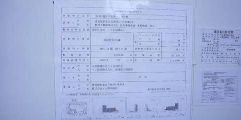 浦安魚市場跡地の再開発